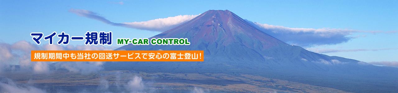 my-car-control_02